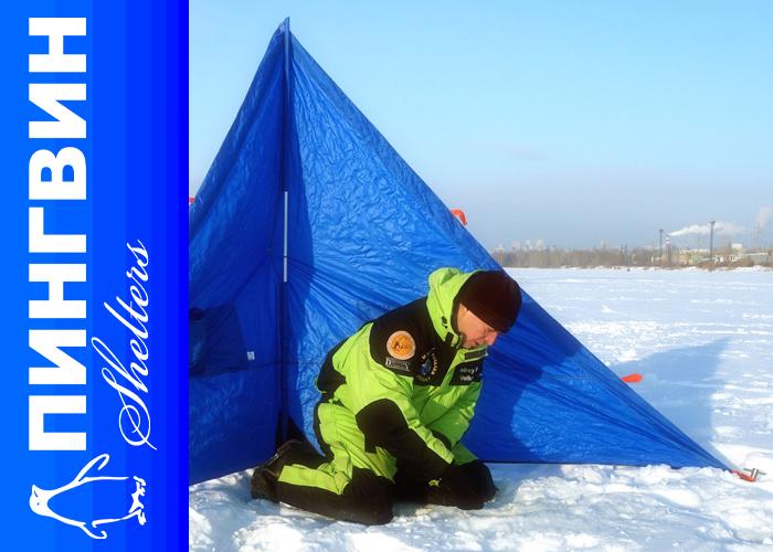 Защита от ветра на рыбалке своими руками