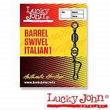 Вертлюги c застежкой Lucky John BARREL AND ITALIAN